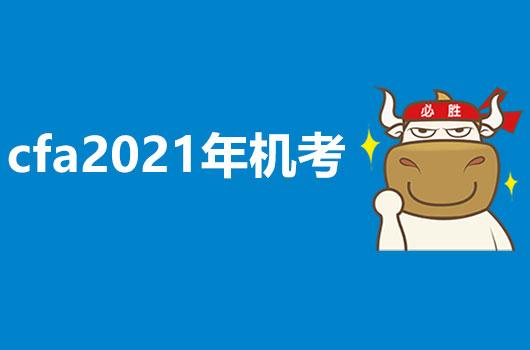 2021年CFA考试变为机考了,不知道的赶紧看过来哦