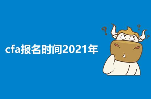 2021年CFA考试报名时间来了,不知道的赶紧看过来