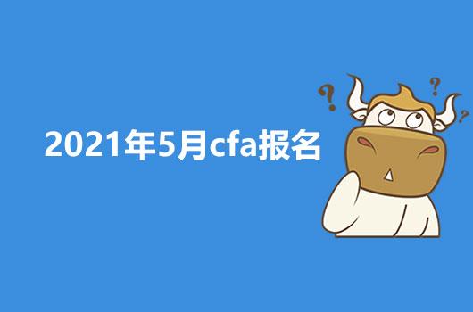 2021年5月可以考CFA哪些级别?或者说可以报名吗?