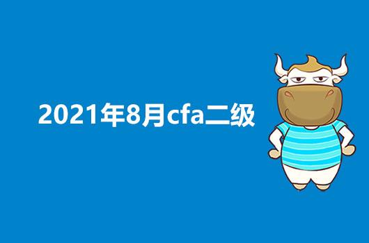 2021年8月可以报考CFA二级吗?有没有具体时间呢?