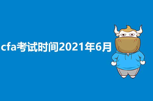 2021年CFA各级考试时间是什么?6月可以参加考试吗?