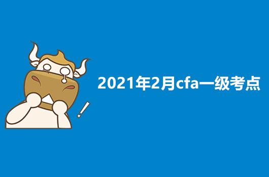 2021年2月CFA一级考试考点详解,感兴趣的小伙伴看过来