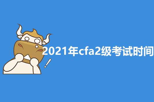 2021年2月CFA考试时间来喽,各位考生看过来