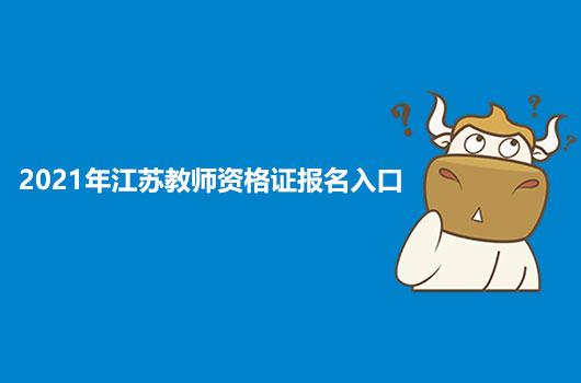 2021年江苏教师资格证报名入口如下,感兴趣的小伙伴们快看过来