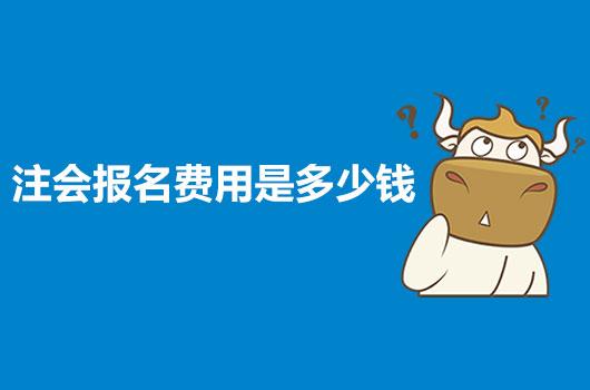 注册会计师报考费用要多少钱?报考流程是什么样的?