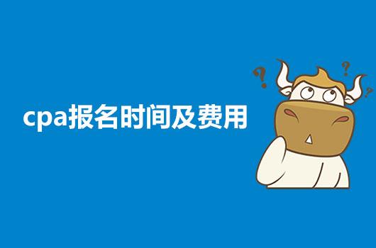 注册会计师报名时间是什么时候?其报考需要多少费用?