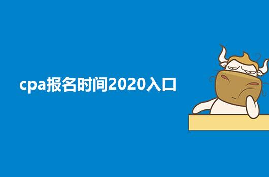 2020年注冊會計師報名時間是什么時候?報名入口在哪里?