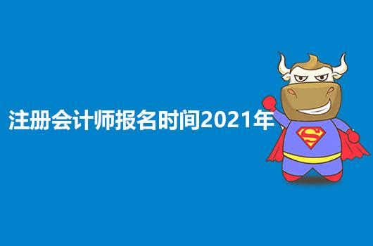 2021年注册会计师报名时间出炉,让考试安排一目了然