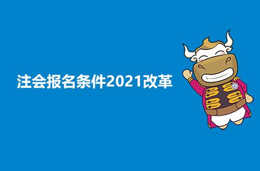 2021年注册会计师考试条件是什么?有没有什么大的变革?