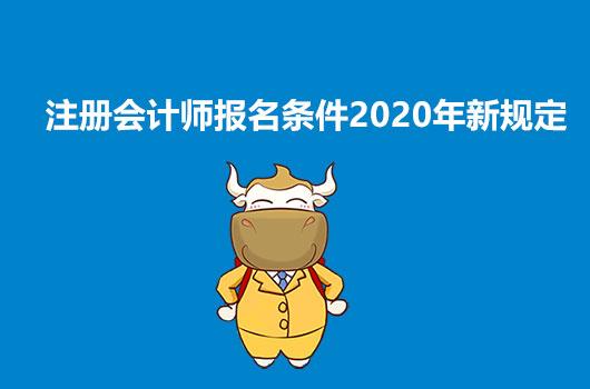 2020年注册会计师考试条件有哪些?有没有增加新的规定?