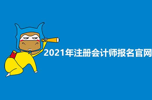 2021年注册会计师报名官网分享,一文让你读懂所有报考规则