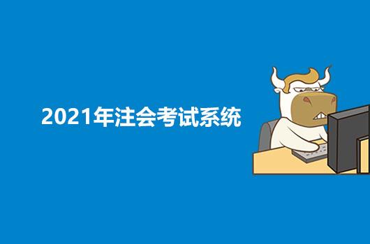 2021年注冊會計師報考系統來了,讓注會報考不再復雜