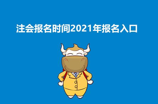 2021年注冊會計師報名入口分享,讓考試報名更加簡單