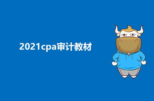 2021年审计教材还没出来怎么办?推荐使用高顿《高顿CPA大蓝本》