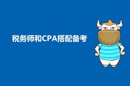 税务师和CPA搭配备考怎么样?应该怎样合理安排?
