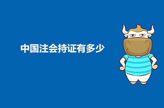 中国注会持证人数有多少?一文了解市场所有形势