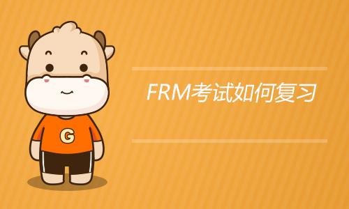 FRM考试内容有哪些?怎样复习才最有效?