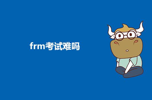 FRM考试吓退很多人?FRM考试难度到底有多高?