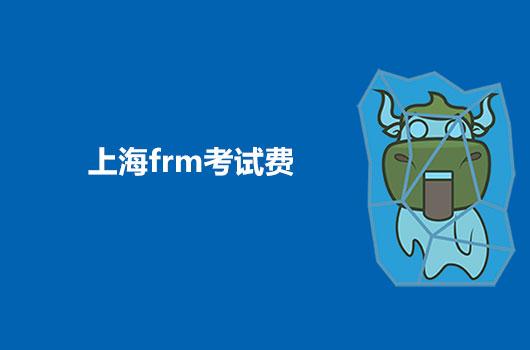 FRM在上海的考试费有多少?一文解答你所有疑惑