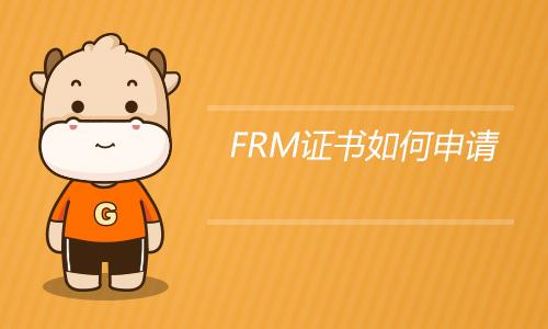 FRM证书申请详情,三点让FRM证不再神秘