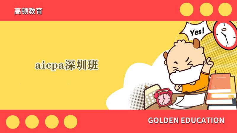 AICPA深圳培训班推荐,有需要的同学快看过来了