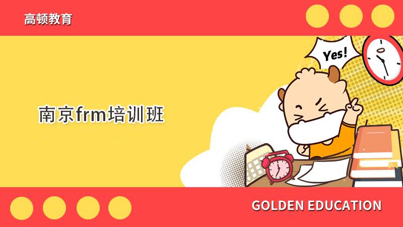 南京有合适的FRM培训班吗?听听过来人怎么说