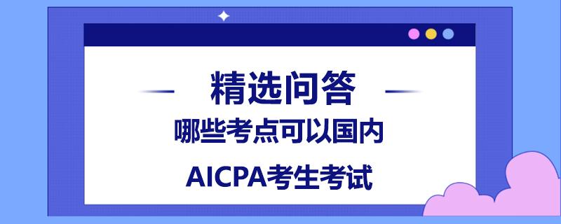 哪些考点可以国内AICPA考生考试