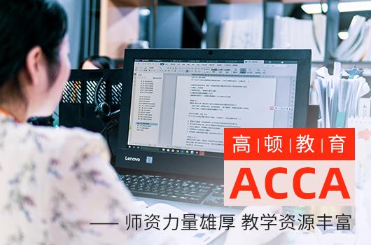 指南|ACCA年费如何交?怎么交年费才省钱