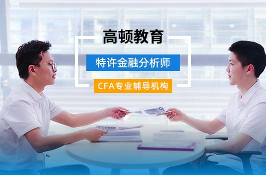 2019cfa考试报名时间,2019cfa考试费用,2019cfa