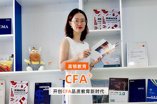 2019年CFA考试报名流程和报名费用解析