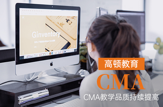 2021年CMA的备考时间多久比较合适?CMA证书的备考时间与其他证书相比哪个更长...