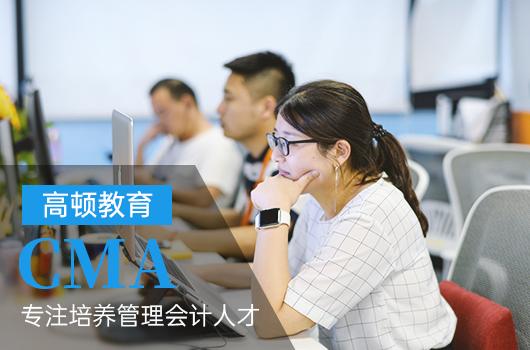 2021年CMA考试含金量大吗?考试难度怎么样?