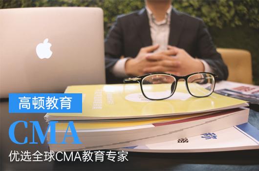 2021年CMA培训费用大概要多少钱?报名CMA考试划算吗?