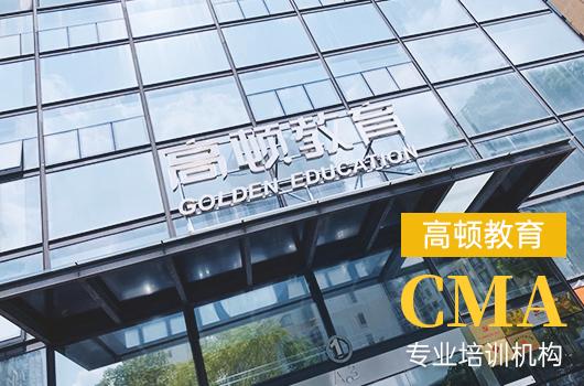 CMA中文准考信获取及注意事项