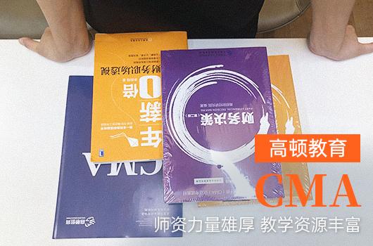 2020年CMA中文第三次考试时间在什么时候?考前须知