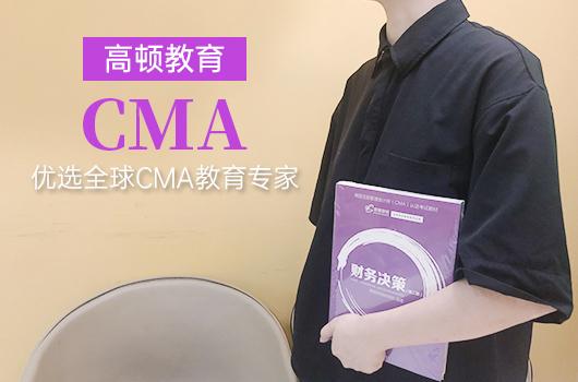 大专没毕业可以报考CMA考试吗?CMA考试的报考条件有哪些?没有满足怎么办?...
