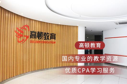 【高顿教育】中国注册会计师准考证打印时间是什么时候