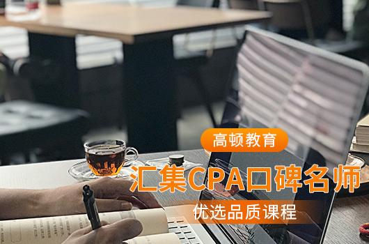 高顿教育:湖南注册会计师准考证打印什么时候