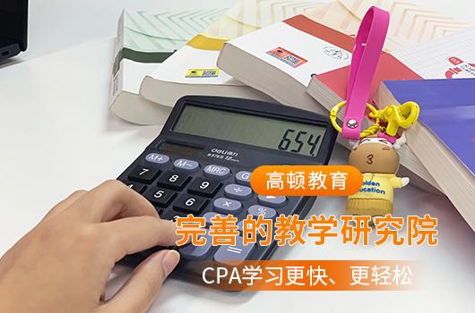 高顿教育:全国注册会计师打印准考证入口在哪?