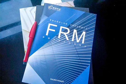 上海FRM考点改变