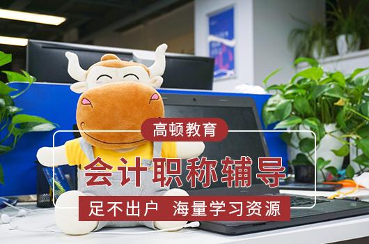 2021遼寧初級會計報名時間、入口及條件一覽【公告】