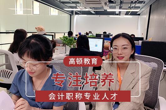 广州荔湾区会计培训机构哪家好?给你一个靠谱的选择