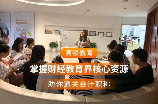 广州荔湾区会计培训学校哪家好?都说高顿很不错