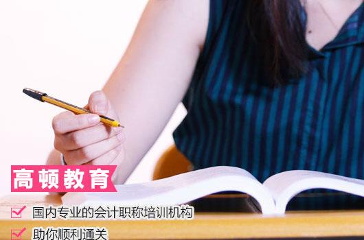 2018年初级会计职称考试前,考生如何缓解紧张情绪增加信心!