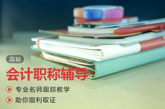 【公告】2021遼寧初級會計考試科目與考試時間安排