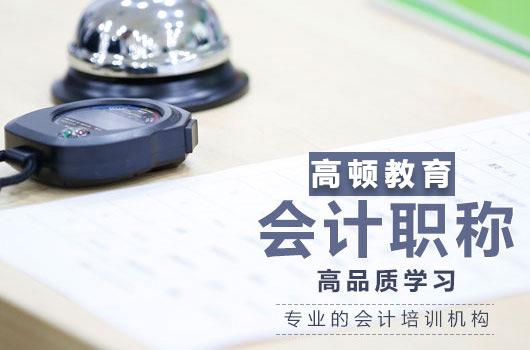 2021辽宁省初级会计报名时间、入口及条件一览