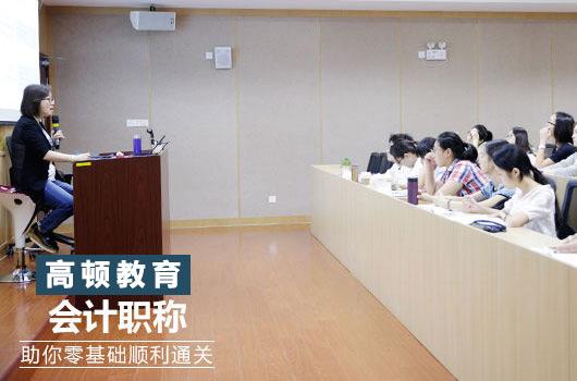 北京的会计培训学校哪家好?高顿教育值得信赖!