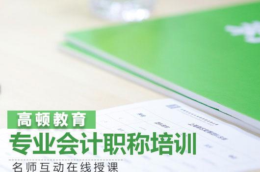 2017年中级会计职称考试准考证打印入口