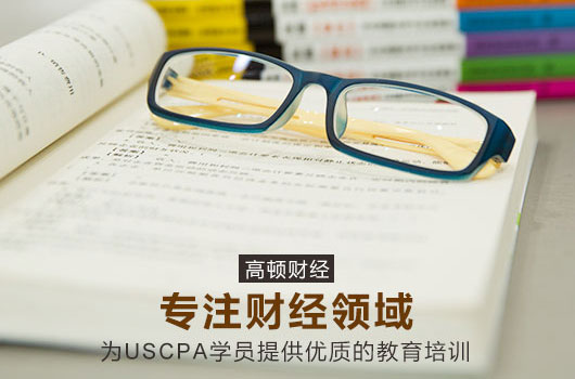 USCPA考试科目是哪几门?